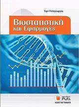 biostatistiki kai efarmoges photo