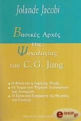 basikes arxes tis psyxologias toy cg jung photo