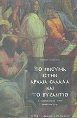 to pneyma stin arxaia ellada kai to byzantio photo