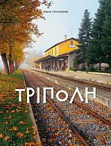 tripoli photo