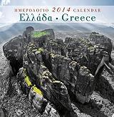 imerologio 2014 ellada greece photo