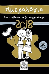 synaisthimatiki noimosyni imerologio 2018 mayro photo
