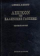 lexikon tis ellinikis glossis 8 tomoi photo