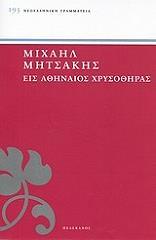 eis athinaios xrysothiras photo