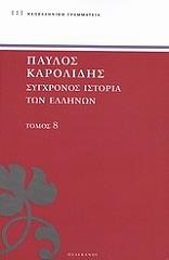 sygxronos istoria ton ellinon kai ton loipon laon tis anatolis apo to 1821 mexri 1921 tomos 8 photo