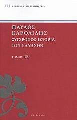 sygxronos istoria ton ellinon kai ton loipon laon tis anatolis apo to 1821 mexri 1921 tomos 12 photo