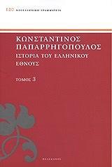 istoria toy ellinikoy ethnoys tomos 3 photo
