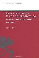 istoria toy ellinikoy ethnoys tomos 14 photo