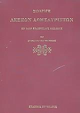 synagogi lexeon athisayriston en tois ellinikois lexikois photo