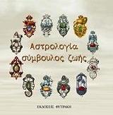 astrologia symboylos zois photo