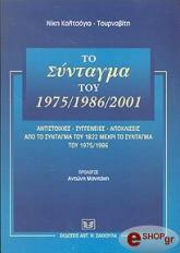 to syntagma toy 1975 1986 2001 photo