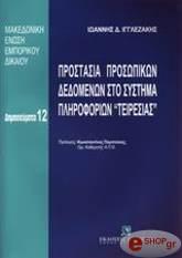 prostasia prosopikon dedomenon sto systima pliroforion teiresias photo