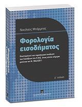 forologia eisodimatos fysikon kai nomikon prosopon photo
