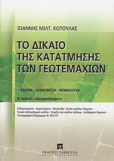 to dikaio katatmisis ton geotemaxion photo