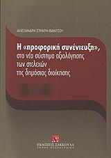 i proforiki synenteyxi sto neo systima axiologisis stelexon tis dimosias dioikisis photo