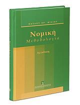 nomiki methodologia photo