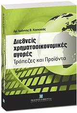 diethneis xrimatooikonomikes agores photo