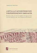 amyna kai eleytherosi toy yperxreomenoy ofeileti photo