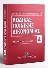 kodikas poinikis dikonomias febroyarios 2017 photo