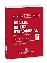 kodikas odikis kykloforias oktobrios 2015 photo