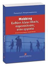 mobbing eythyni logo ithikis parenoxlisis stin ergasia photo