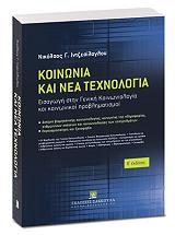 koinonia kai nea texnologia photo
