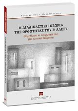 i diadikastiki theoria tis orthotitas toy r alexy photo