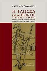 i glossa kai to ethnos 1880 1980 photo