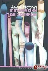 metafysiki ton solinon photo