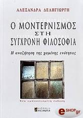 o monternismos sti sygxroni filosofia photo
