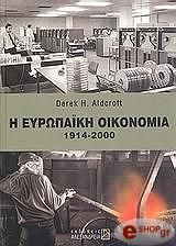 i eyropaiki oikonomia 1714 2000 photo