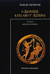 o dionysos kato apo t asteria photo