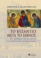 to byzantio meta to ethnos photo