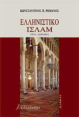 ellinistiko islam photo