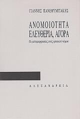 anomoiotita eleytheria agora photo