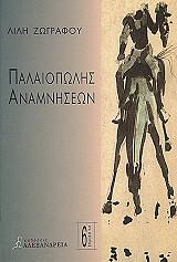 palaiopolis anamniseon photo