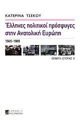 ellines politikoi prosfyges stin anatoliki eyropi 1945 1989 photo