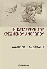 i kataskeyi toy xreomenoy anthropoy photo