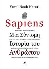 sapiens mia syntomi istoria toy anthropoy photo
