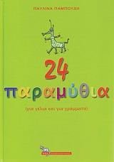 24 paramythia photo