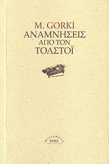 anamniseis apo ton tolstoi photo