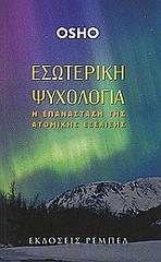 esoteriki psyxologia photo