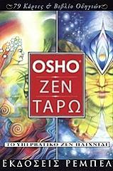 osho zen taro to yperbatiko zen paixnidi kartes photo