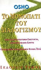 to monopati toy dialogismoy photo