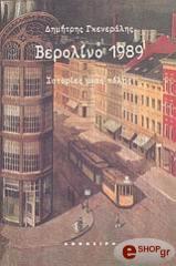 berolino 1989 photo