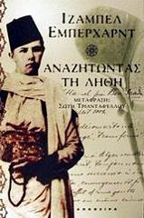 anazitontas ti lithi photo