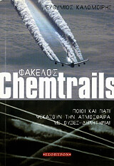 fakelos chemtrails photo