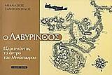 o labyrinthos photo
