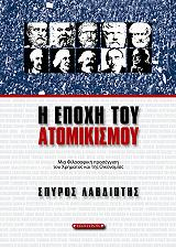 i epoxi toy atomikismoy photo