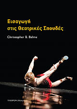 eisagogi stis theatrikes spoydes photo